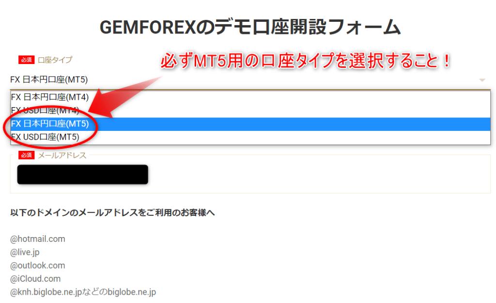 GEMFOREX MT5デモ口座開設2