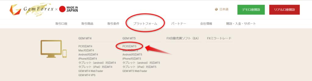 GEMFOREX MT5ダウンロード2