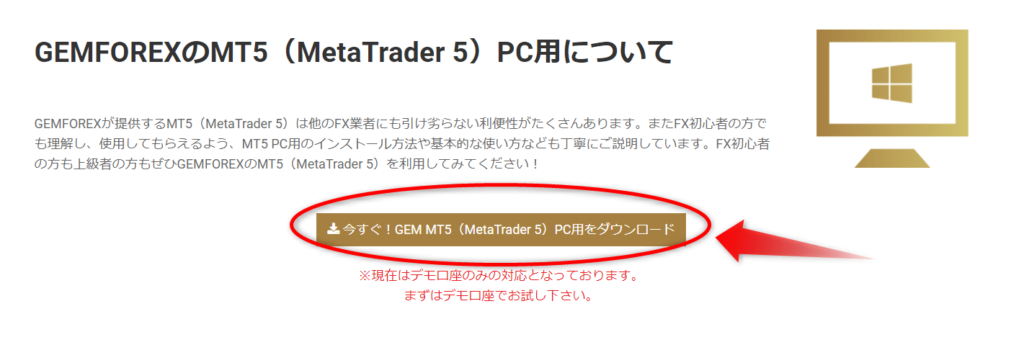 GEMFOREX MT5ダウンロード1