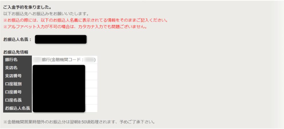 GEMFOREX楽天銀行入金方法修正版1 カ)エスアンドシー