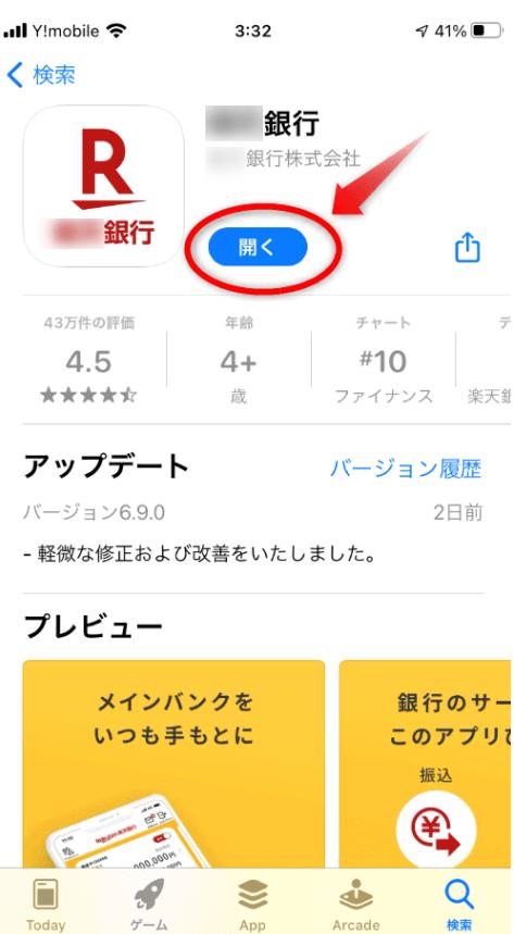 楽天銀行アプリapp store2