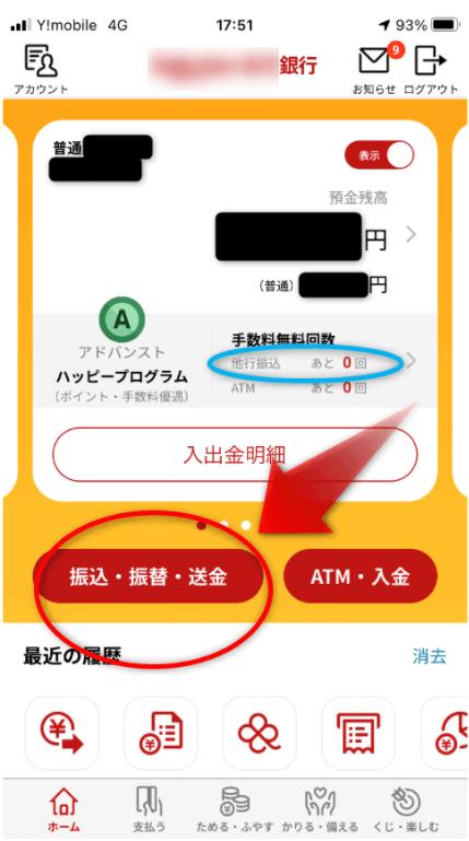 楽天銀行アプリ_振込・振替・送金ボタンクリック