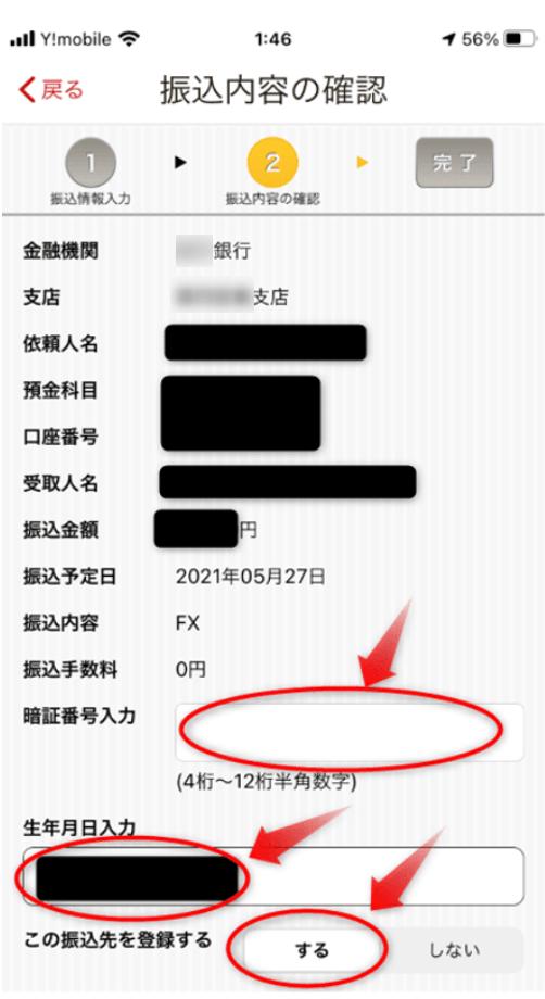 GEMFOREX楽天銀行入金方法再修正版エスアンドシー1_振込内容の確認
