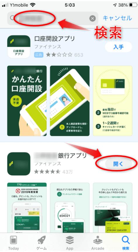 三井住友銀行アプリインストール1_app store