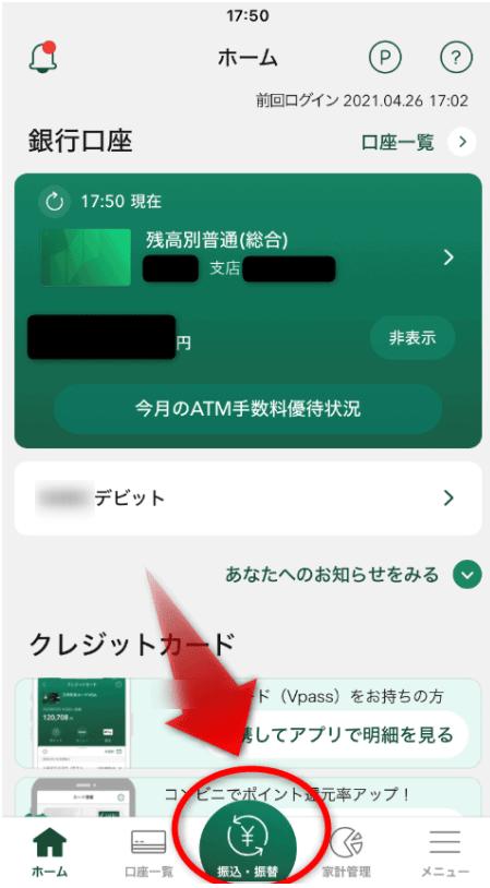 三井住友銀行SMBCダイレクト