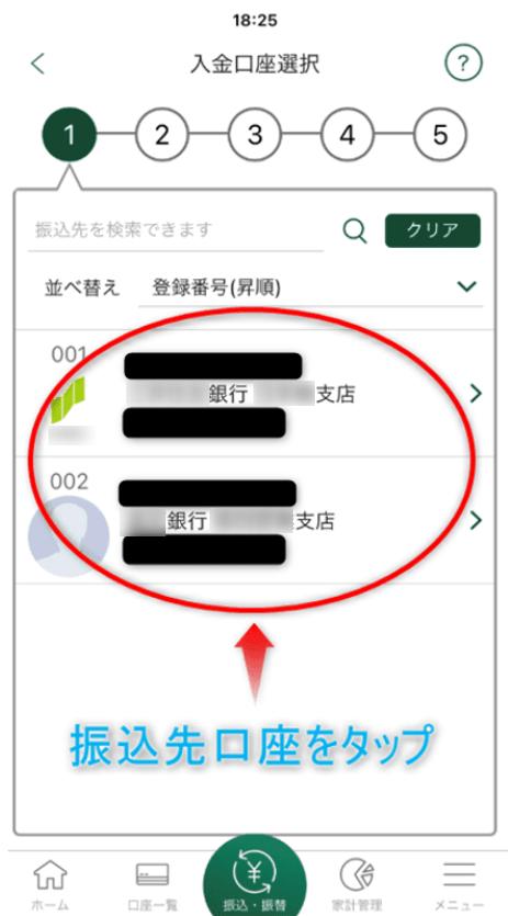 GEMFOREX三井住友銀行入金方法再修正版4