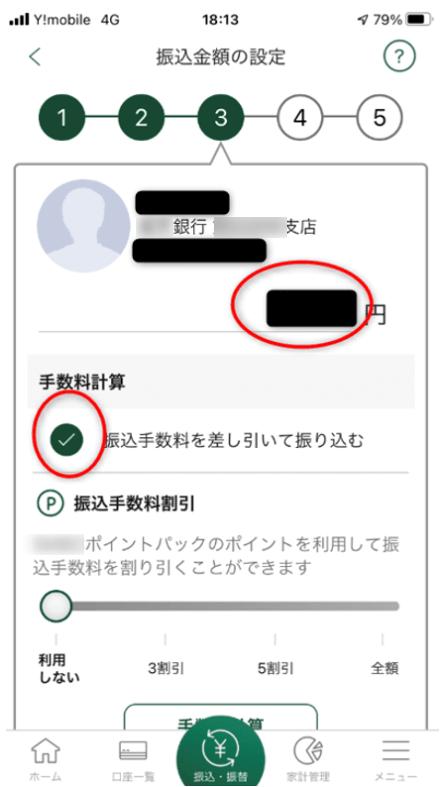GEMFOREX三井住友銀行入金方法再修正版5
