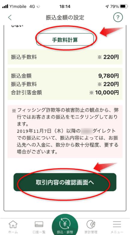 三井住友銀行アプリ振込確認