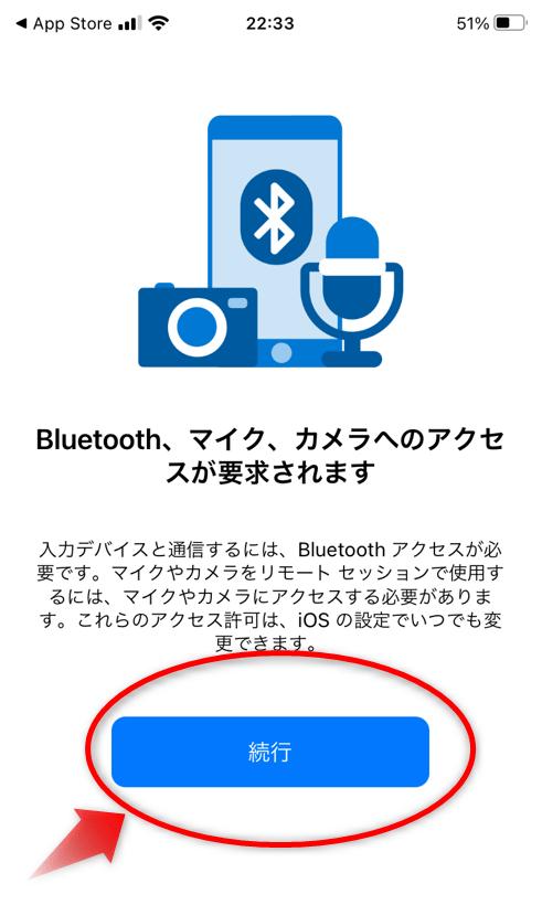 GEMFOREX VPSサービス リモートデスクトップiPhone接続1