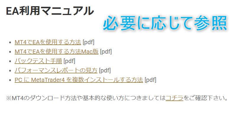 GEMFOREX EA利用マニュアル