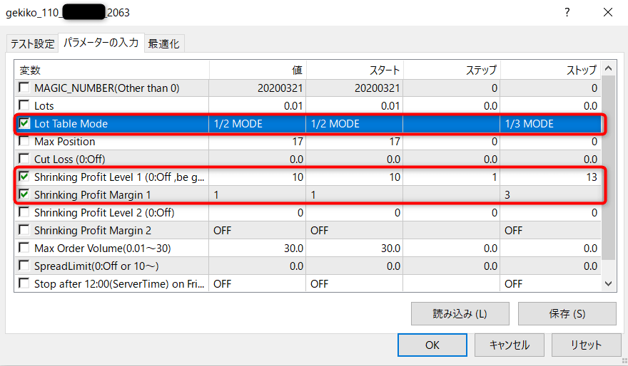 宙・鉄火場の激子さん最適化結果