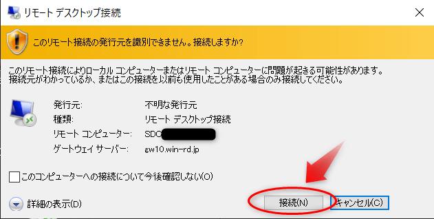 お名前ドットコムデスクトップクラウド
